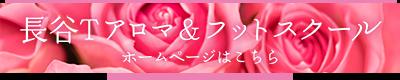 長谷Tアロマ&フットスクール