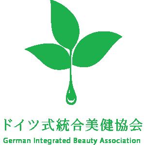 ドイツ式統合美健協会